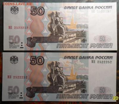 Радары,красивые и редкие номера! - 50 рублей 1997 (2004) года, МЕ 2522252 + МН 2522252, аверс