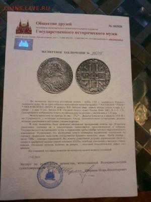 """Рубль 1725 г.в. """"экспертное заключение"""" прошу оценить - заключение"""