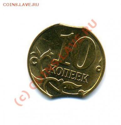 Бракованные монеты - img568