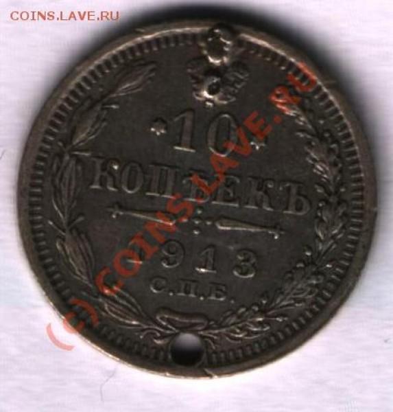 10 копеек 1913 - 5677.JPG