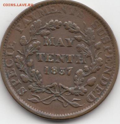 Американские токены Смутного Времени 1832-1844 - IMG_0011