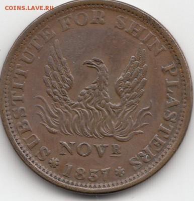 Американские токены Смутного Времени 1832-1844 - IMG_0010