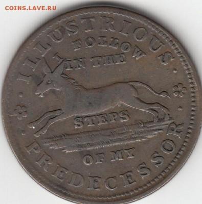 Американские токены Смутного Времени 1832-1844 - IMG_0019