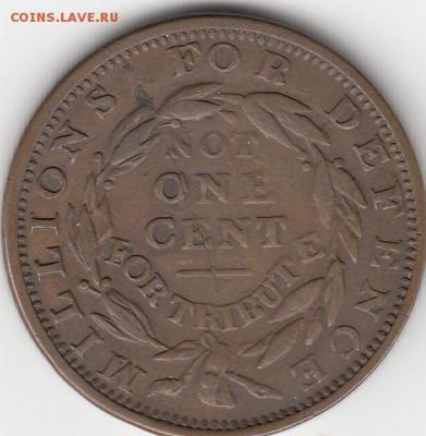 Американские токены Смутного Времени 1832-1844 - IMG_0020