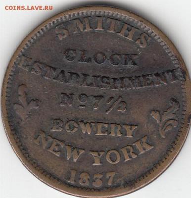 Американские токены Смутного Времени 1832-1844 - IMG_0032