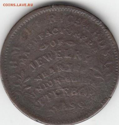 Американские токены Смутного Времени 1832-1844 - IMG_0044