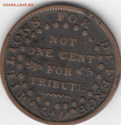 Американские токены Смутного Времени 1832-1844 - IMG_0048