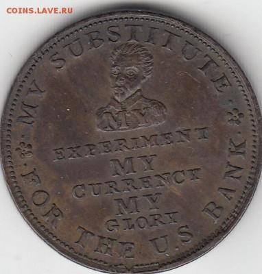 Американские токены Смутного Времени 1832-1844 - IMG_0057