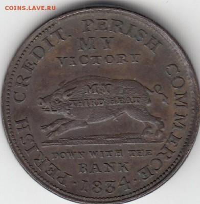 Американские токены Смутного Времени 1832-1844 - IMG_0056