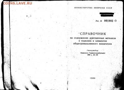 Золотые керамич. процессоры и советские детали с позолотой - 001