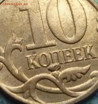 Бракованные монеты - P1130301.JPG