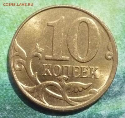 Бракованные монеты - P1130305.JPG