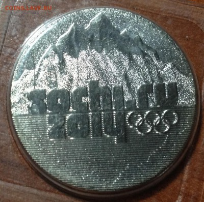 Бракованные монеты - Горы раскол.JPG