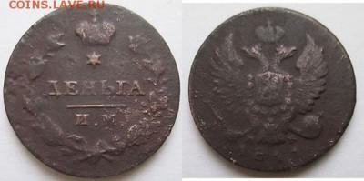 Деньга 1811 года, ИМ, МК - Деньга