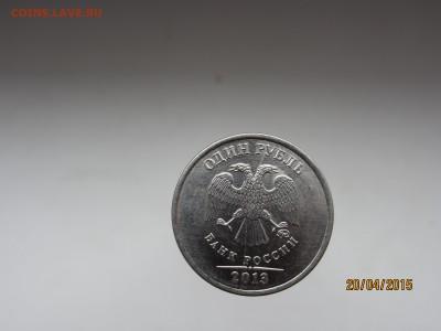 Бракованные монеты - 1 ру раскол.JPG