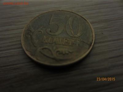 Бракованные монеты - 50 коп. 2012 раскол с разв.JPG