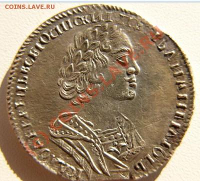 Полтина 1725 - 1
