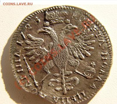 Полтина 1725 - 2