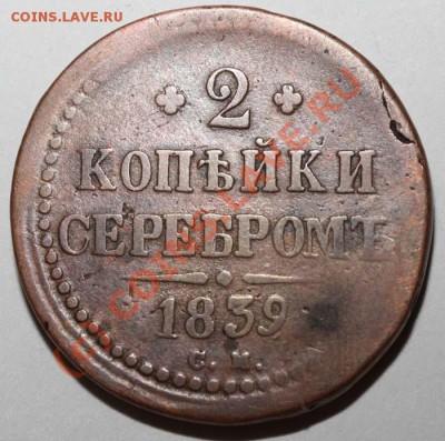2 копейки серебром 1839 СМ - 2 копейки серебром 1839 СМ р