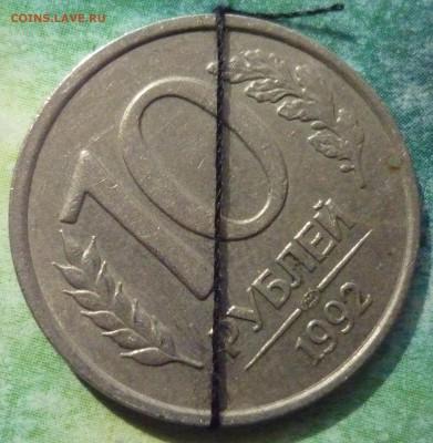 Бракованные монеты - P1130823.JPG