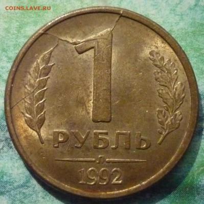 Бракованные монеты - P1130824.JPG