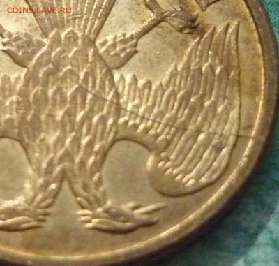 Бракованные монеты - P1130831.JPG