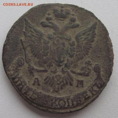 5 Копеек 1795г. А.М. - DSCF3653.JPG