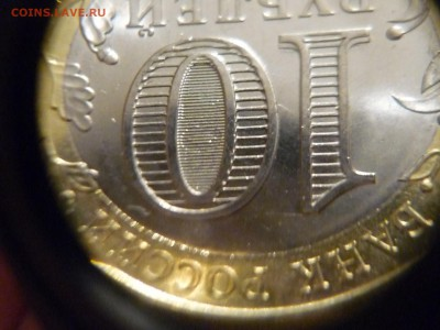 Бракованные монеты - P1160989.JPG