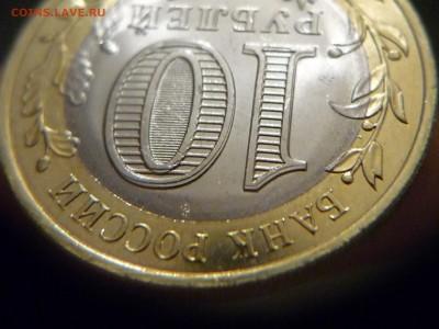Бракованные монеты - P1160990.JPG