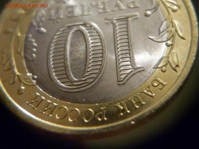 Бракованные монеты - P1160991.JPG