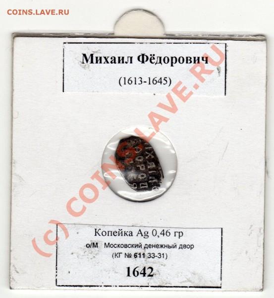 Копейка Михаила Фёдоровича Ag, 1642 до 24.01.09. в 22:00 - фото269