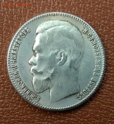 Подлинность рубля 1908 г. - WP_20150513_010
