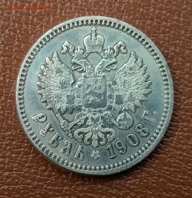 Подлинность рубля 1908 г. - WP_20150513_012