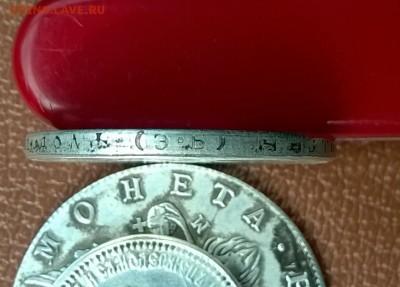 Подлинность рубля 1908 г. - WP_20150513_016