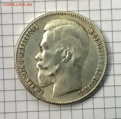 Подлинность рубля 1908 г. - WP_20150513_034