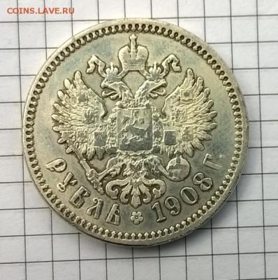 Подлинность рубля 1908 г. - WP_20150513_038
