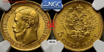 Коллекционные монеты форумчан (золото) - 5-1897-мс66