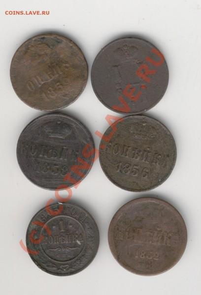 Копейки до 1917г. - Изображение 673