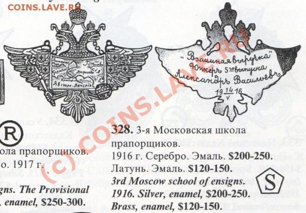 Знак 3-й московской школы прапорщиков - Scan-090119-0001