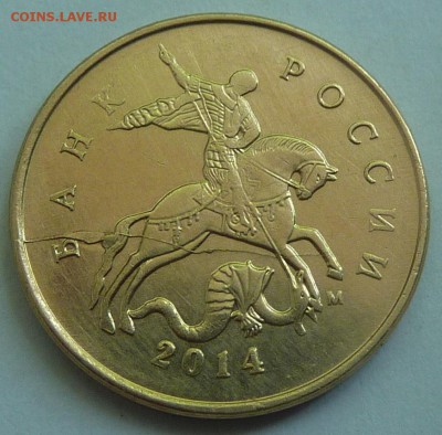 Бракованные монеты - 2.раскол-2