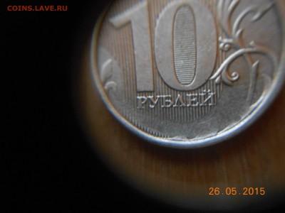 Бракованные монеты - 10-05
