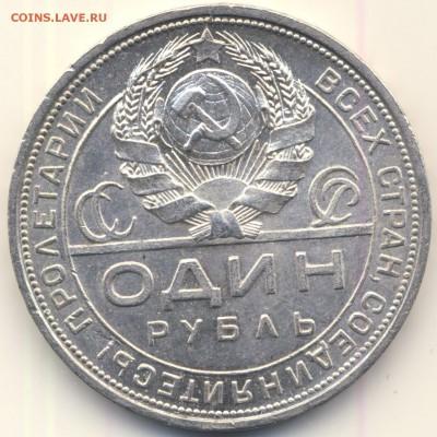 Бракованные монеты - 1r24-raskol