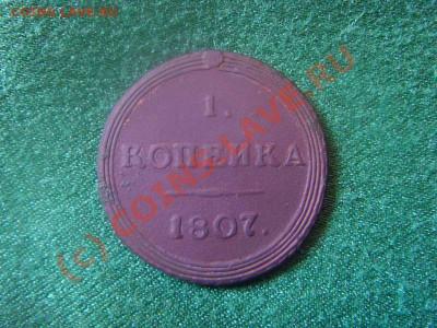 1 копейка 1807 г. КМ - SDC11525.JPG