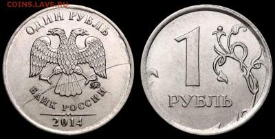 Бракованные монеты - 1 рубль 2014 ММД раскол аверса