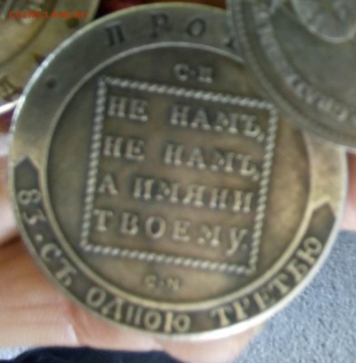 Подлинность Ефимок и Медаль общества собак - 1