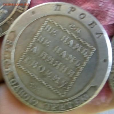Подлинность Ефимок и Медаль общества собак - 3