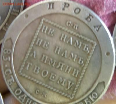 Подлинность Ефимок и Медаль общества собак - 4