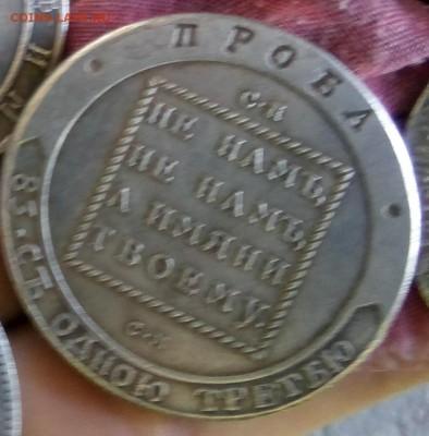 Подлинность Ефимок и Медаль общества собак - 5