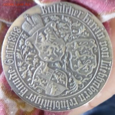 Подлинность Ефимок и Медаль общества собак - 2
