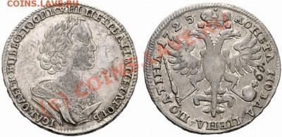 Полтина 1725 - 3
